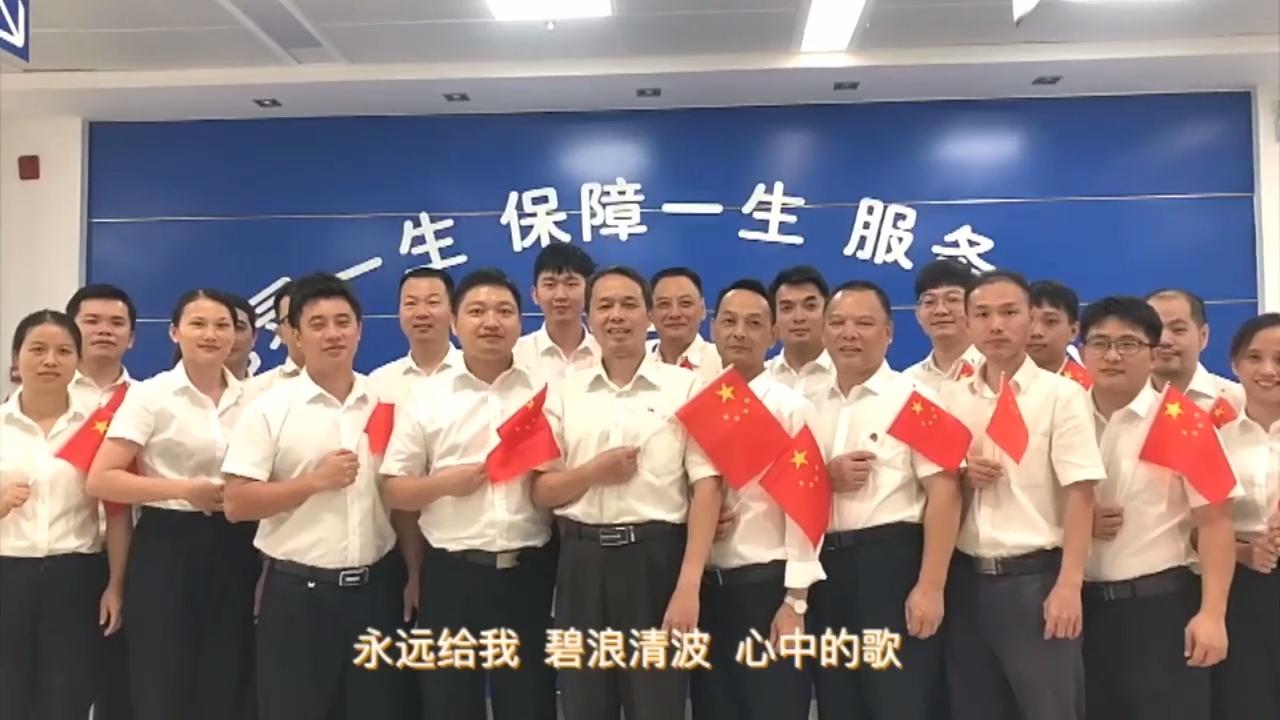 《我和我的祖国》——海南省社会保险事业局
