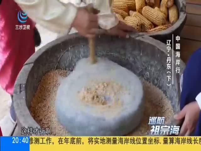 中國海岸行 遼寧 · 丹東(下)