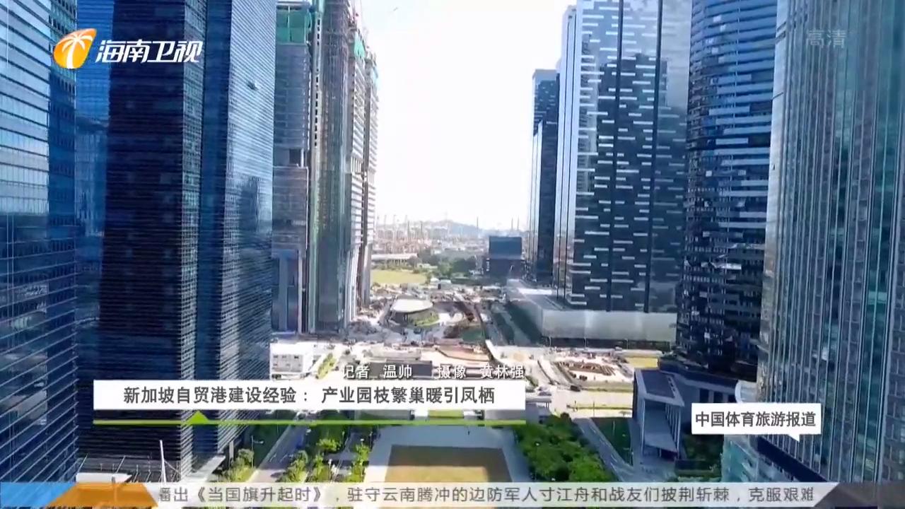 《中国体育旅游报道》2019年09月26日