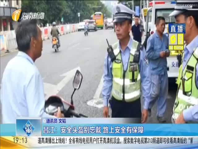 昌江:安全头盔别忘戴 路上安全有保障