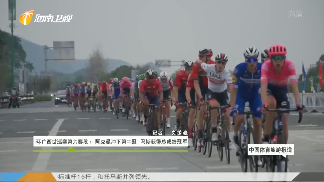 《中国体育旅游报道》2019年10月24日