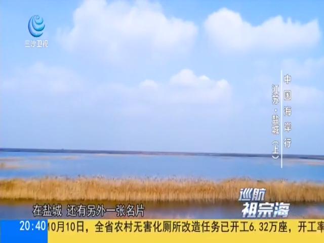 中国海岸行 江苏·盐城(上)