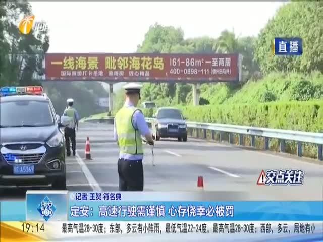 定安:高速行驶需谨慎 心存侥幸必被罚
