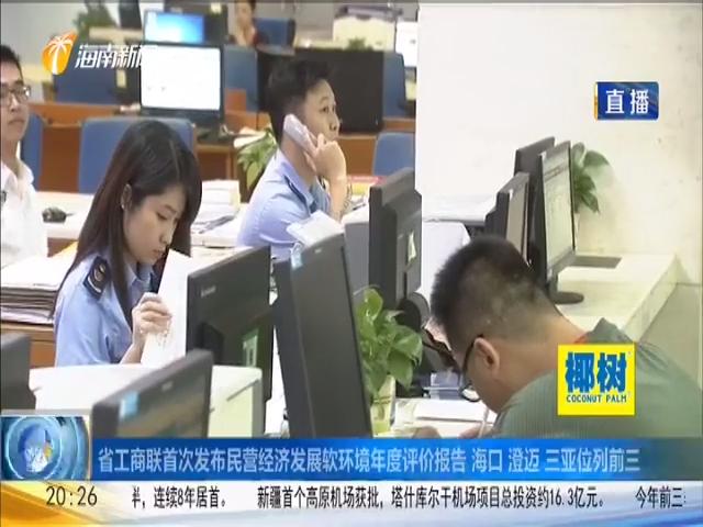 省工商联首次发布民营经济发展软环境年度评价报告 海口 澄迈 三亚位列前三
