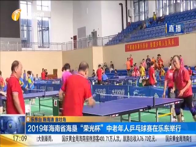 """2019年海南省海垦""""荣光杯""""中老年人兵乓球赛在乐东举行"""