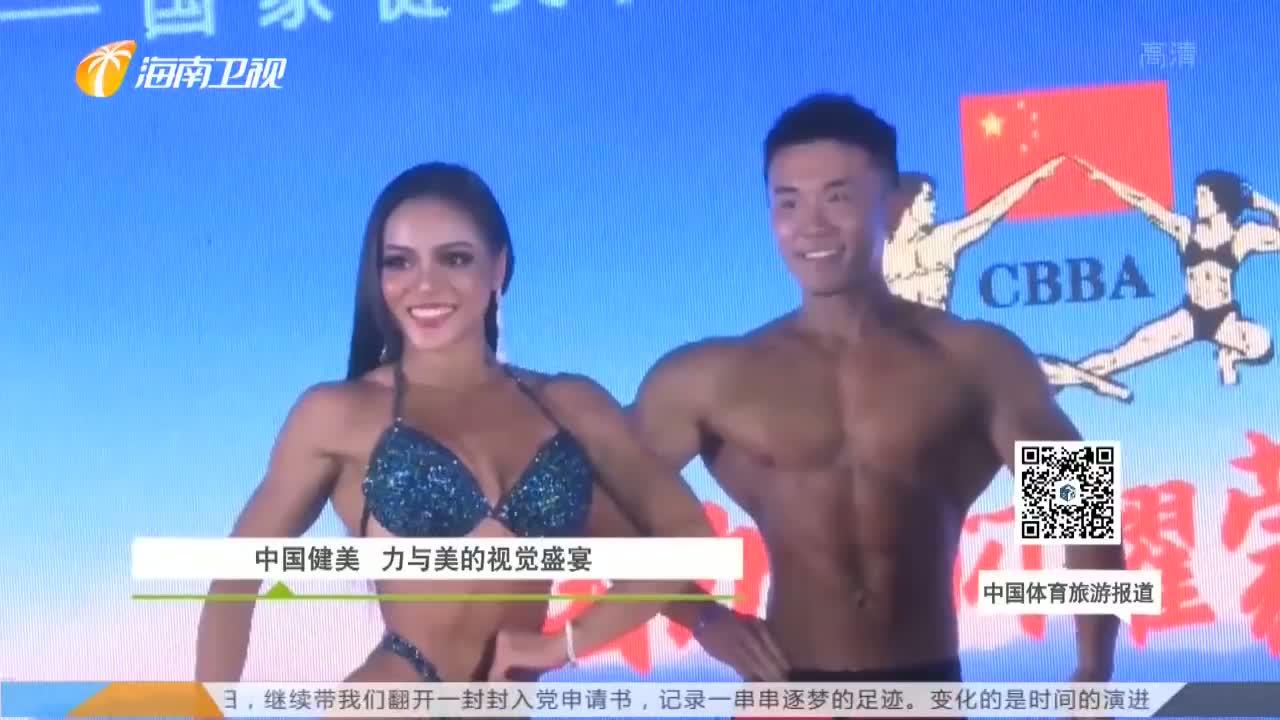 《中国体育旅游报道》2019年10月07日