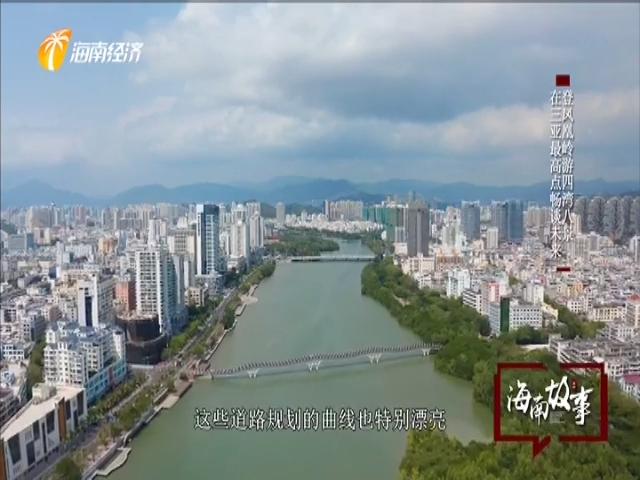 登凤凰岭游四湾八景 在三亚最高点畅谈未来