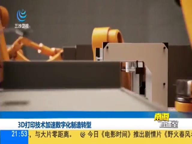 我国自主研发的超高速3D打印机亮相中关村国际前沿科技成果展