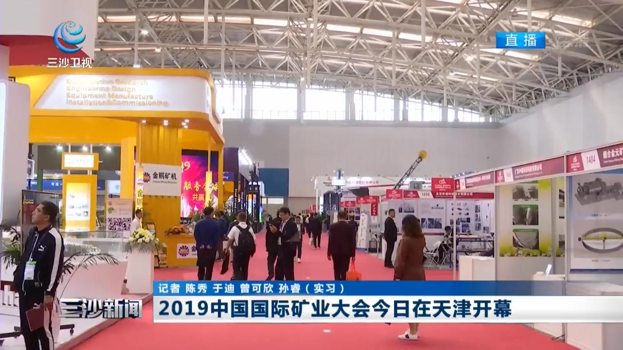 2019中国国际矿业大会今日在天津开幕