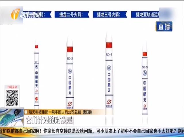 """商业运载火箭""""龙""""系列来了 中国""""龙""""系列运载火箭发布"""