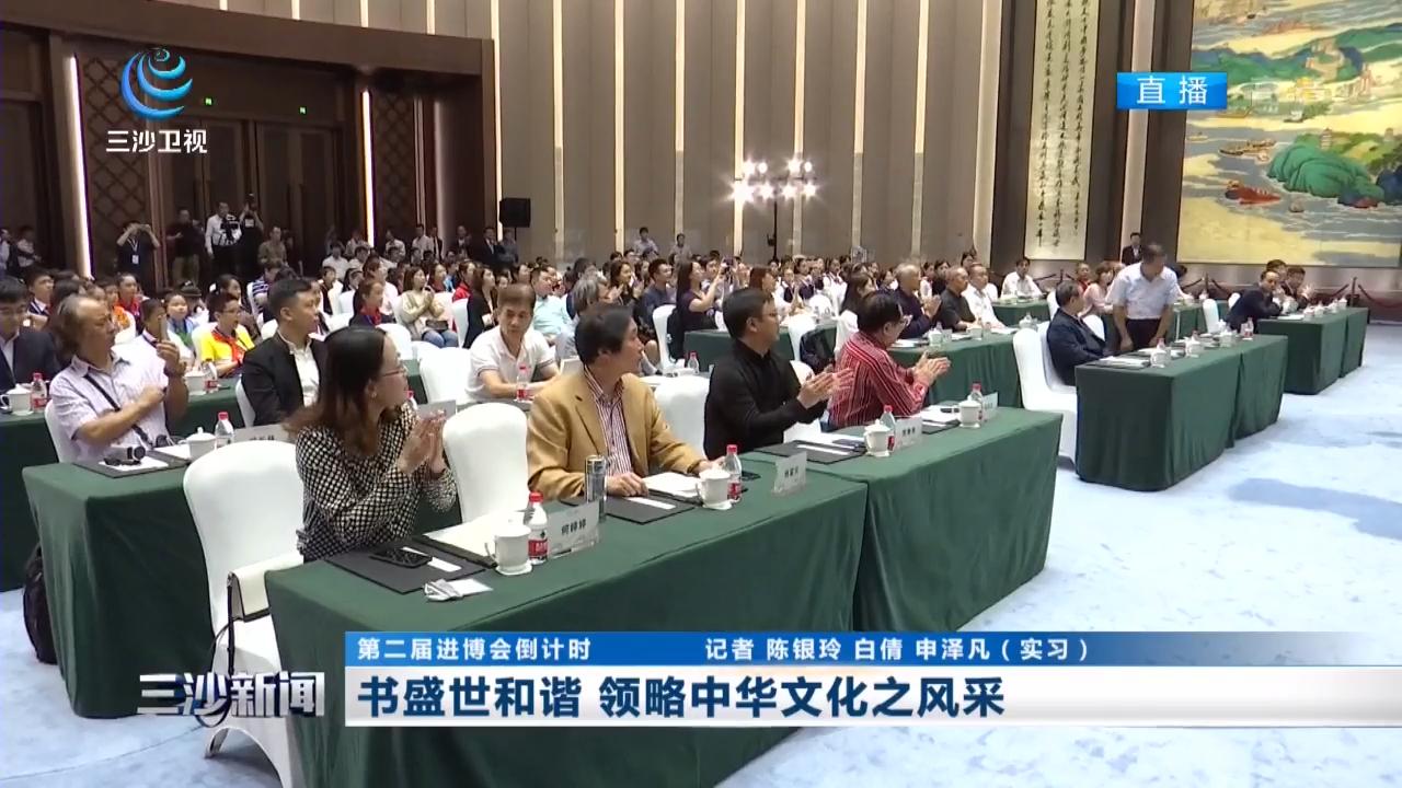书盛世和谐 领略中华文化之风采