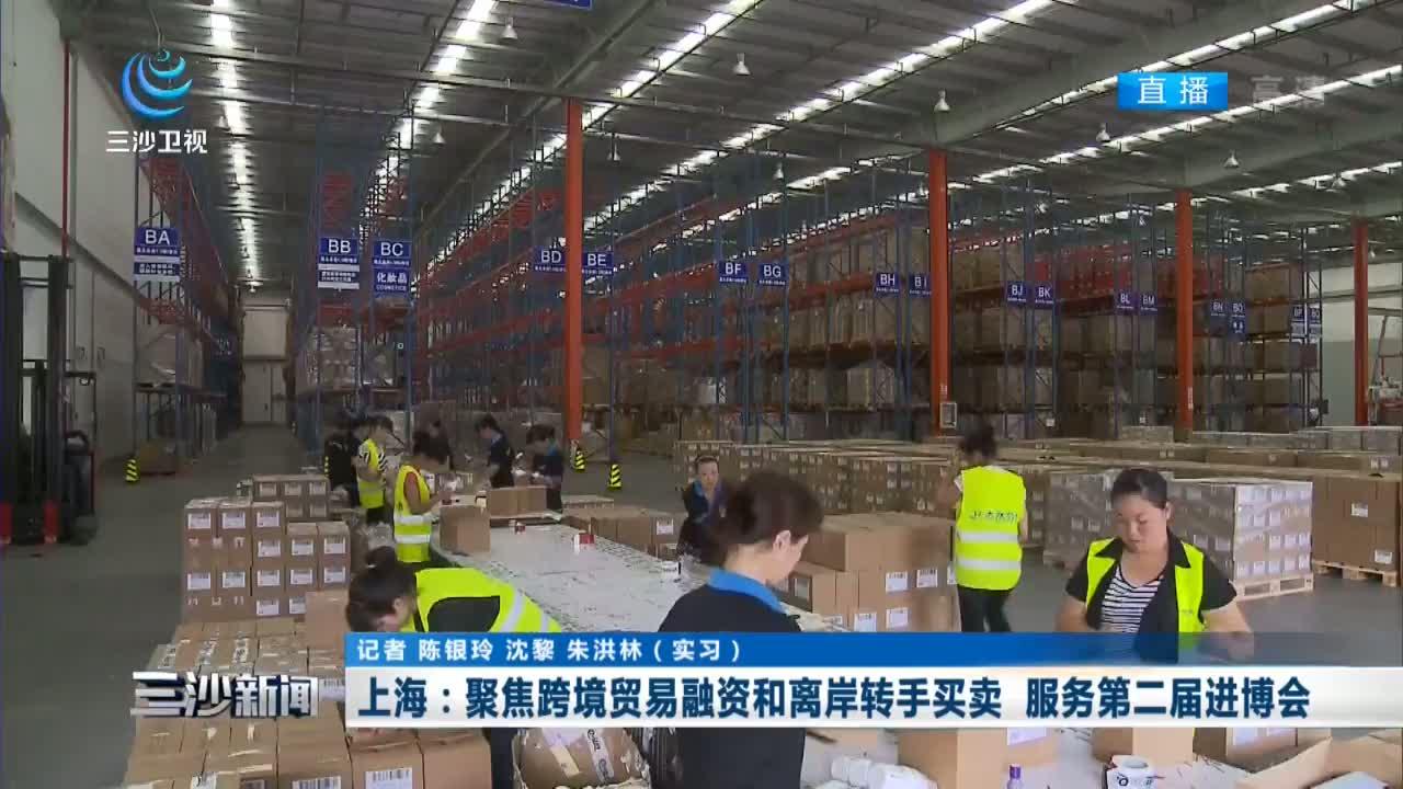上海:聚焦跨境貿易融資和離岸轉手買賣 服務第二屆進博會