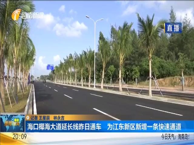 海口椰海大道延长线昨日通车 为江东新区新增一条快速通道