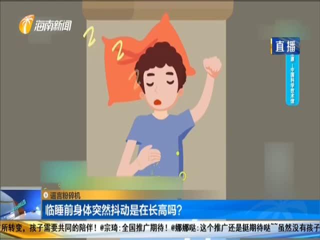 谣言粉碎机:临睡前身体突然抖动是在长高吗?
