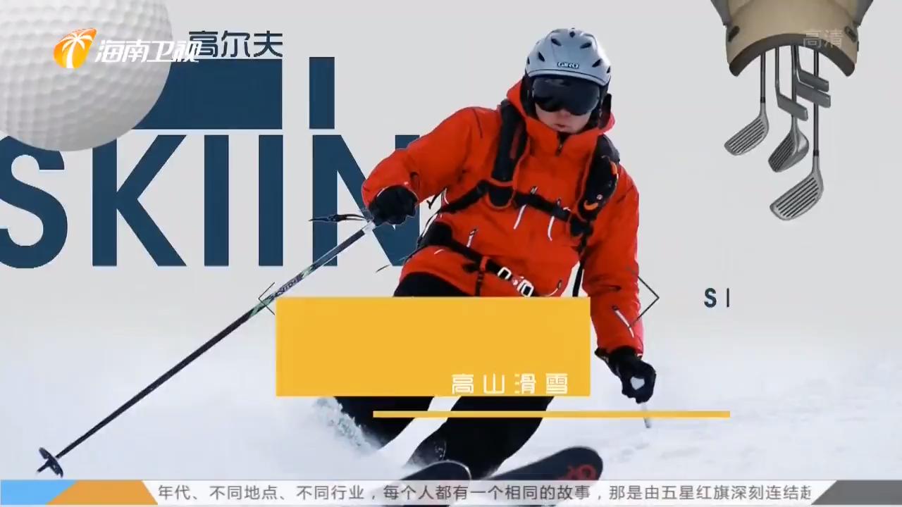 《中国体育旅游报道》2019年10月08日