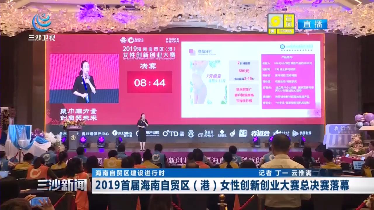 2019首届海南自贸区(港)女性创业大赛总决赛落幕