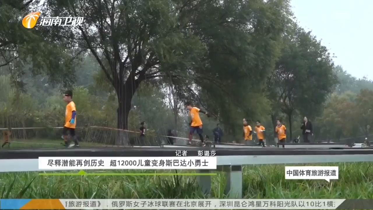 《中国体育旅游报道》2019年10月25日