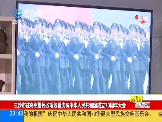 三沙市驻岛军警民收听收看庆祝中华人民共和国成立70周年大会