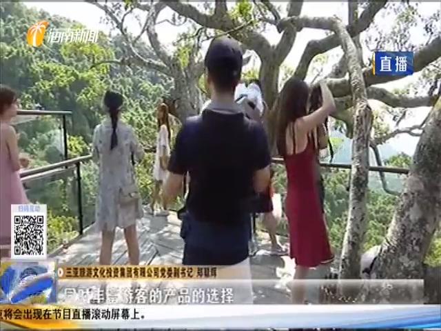 国庆黄金周 三亚:旅游业态丰富 消费升级 游客满意度提升
