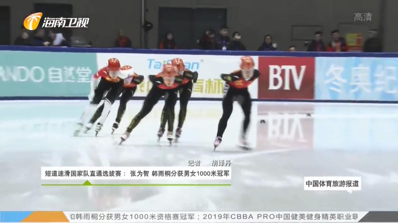 《中国体育旅游报道》2019年10月09日