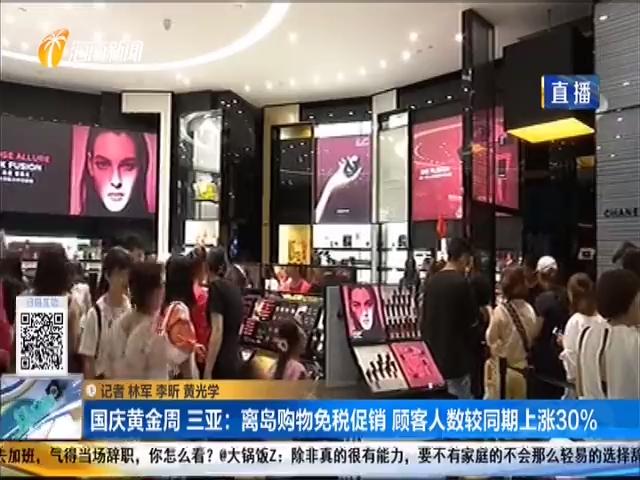 国庆黄金周 三亚:离岛购物免税促销 顾客人数较同期上涨30%