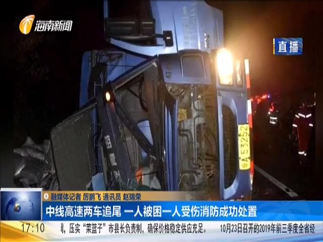 中线高速两车追尾 一人被困一人受伤消防成功处置