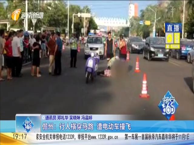 儋州:行人横穿马路 遭电动车撞飞