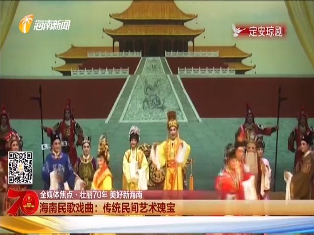 壮丽70年 美好新海南 海南民歌戏曲:传统民间艺术瑰宝