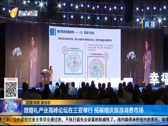 微婚礼产业高峰论坛在三亚举行 拓展婚庆旅游消费市场