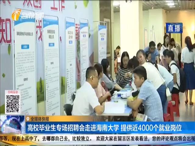 高校毕业生专场招聘会走进海南大学 提供近4000个就业岗位