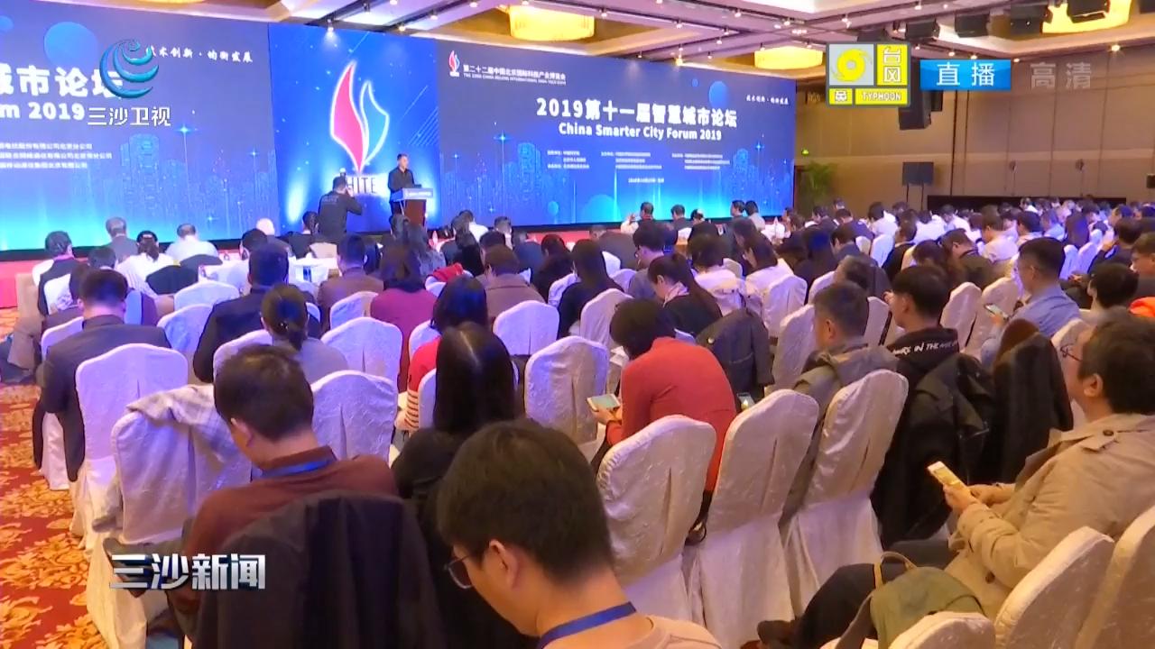2019第十一届智慧城市论坛在京举行