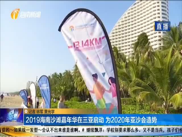 2019海南沙滩嘉年华在三亚启动 为2020年亚沙会造势