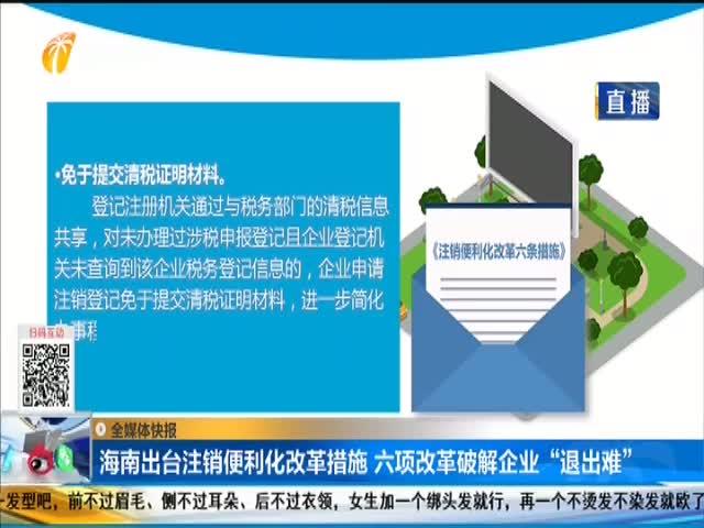 """海南出台注销便利化改革措施 六项改革破解企业""""退出难"""""""