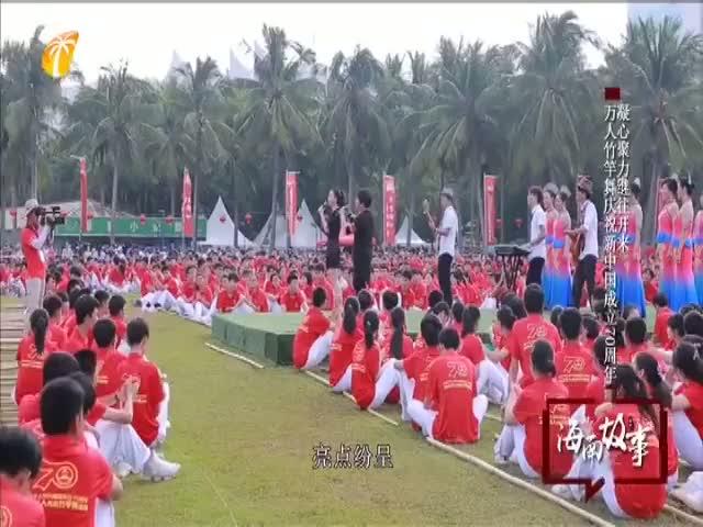 凝心聚力继往开来 万人竹竿舞庆祝新中国成立70周年