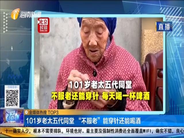 """101岁老太五代同堂 """"不服老""""能穿针还能喝酒"""
