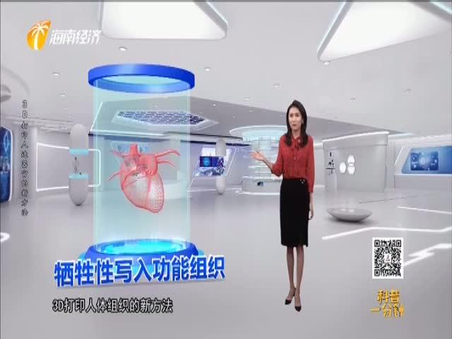 科普一分钟:3D打印人造器官的新方法