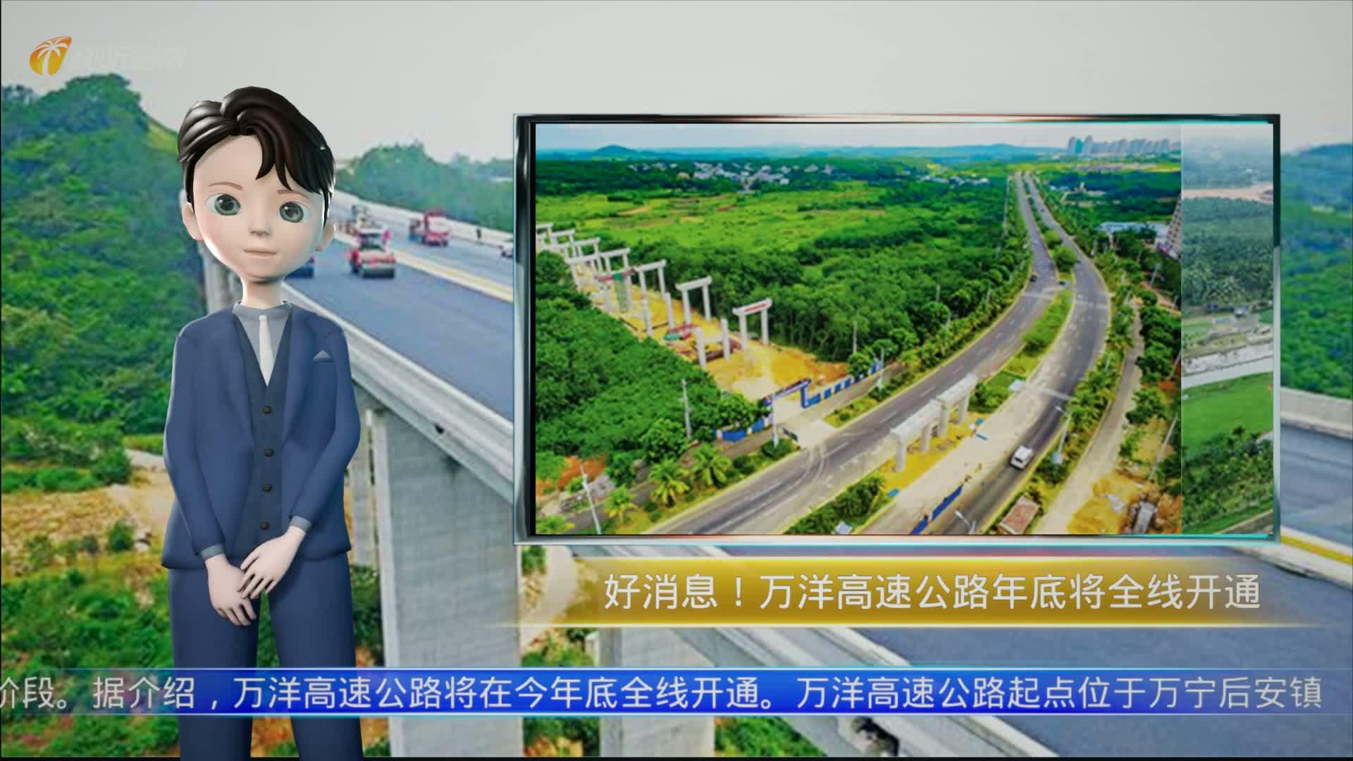 AI播報 好消息!海南萬洋高速公路年底將全線開通