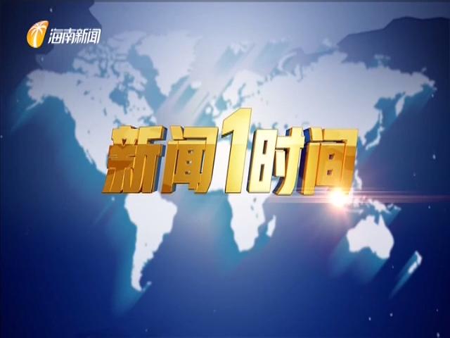 《新闻1时间》2019年10月09日(20:00)