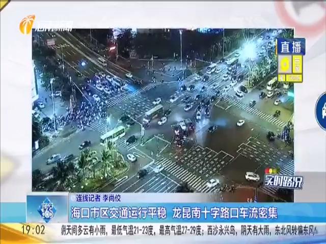 海口市区交通运行平稳 龙昆南十字路口车流密集