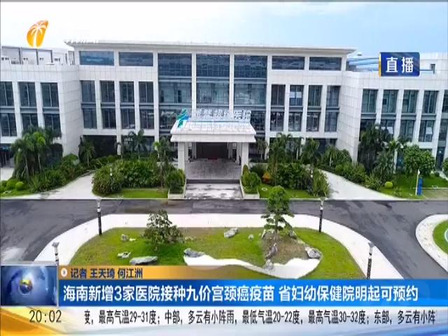 海南新增3家医院接种九价宫颈癌疫苗 省妇幼保健院明起可预约