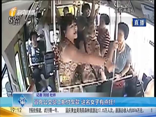 冒充公交员工拒付车款 这名女子有点狂!
