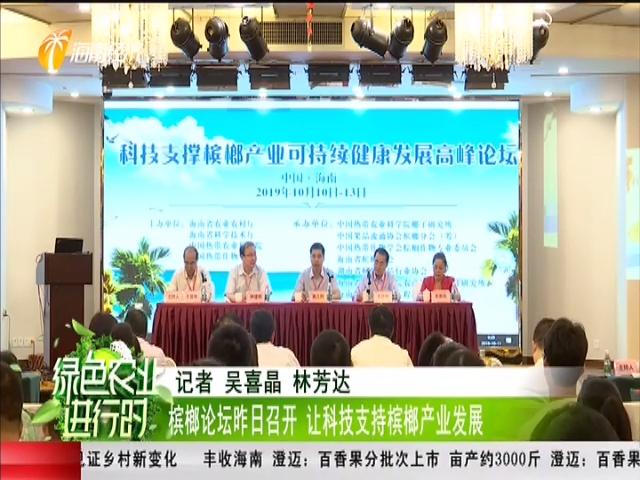 槟榔论坛昨日召开 让科技支持槟榔产业发展