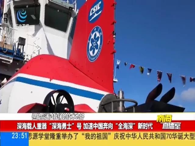 """深海载人重器""""深海勇士""""号 加速中国奔向""""全海深""""新时代"""