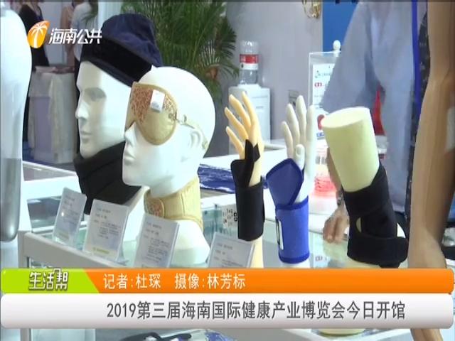 2019第三届海南国际健康产业博览会今日开馆