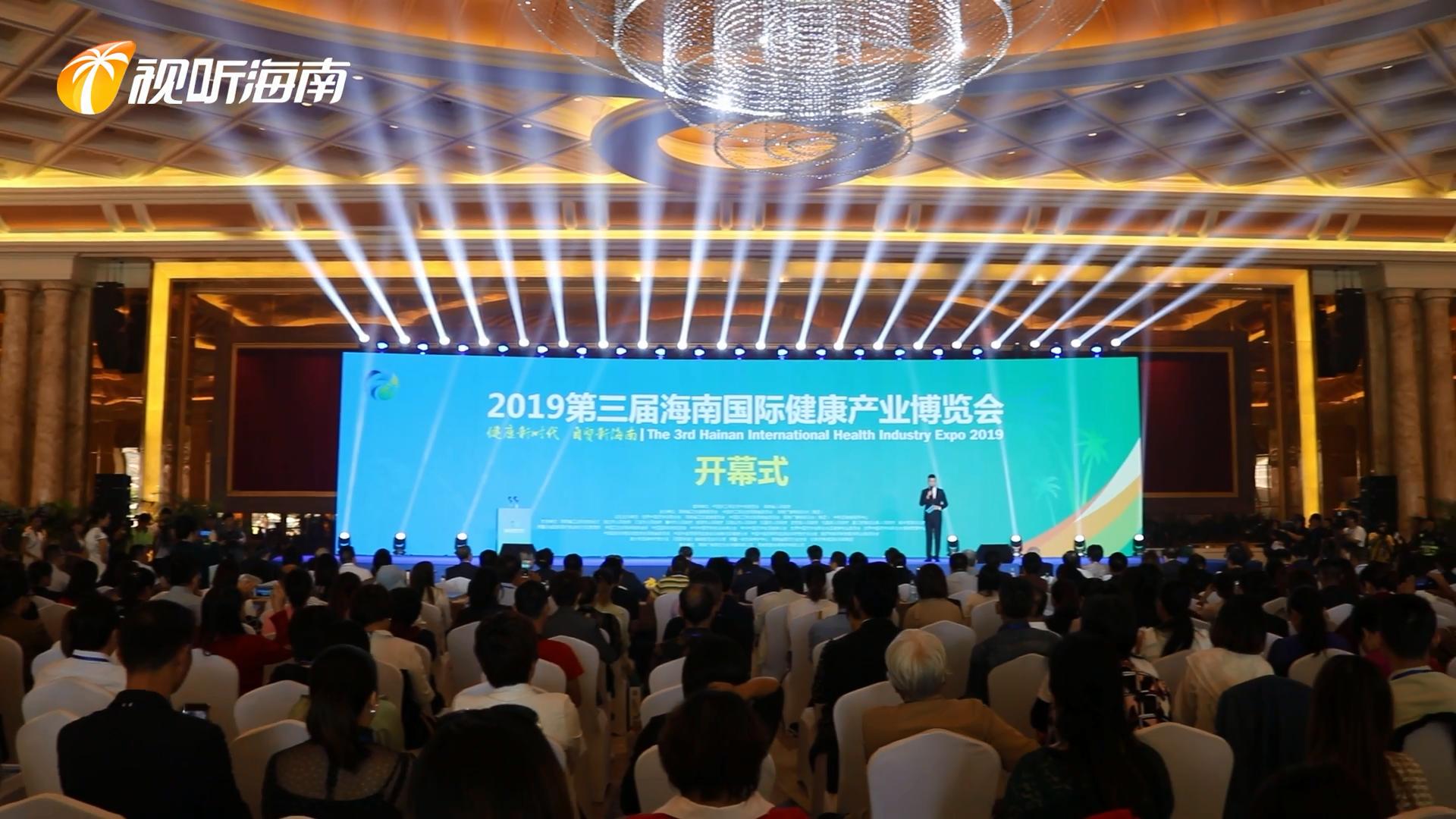 微视频:2019第三届海南国际健康产业博览会盛大开幕