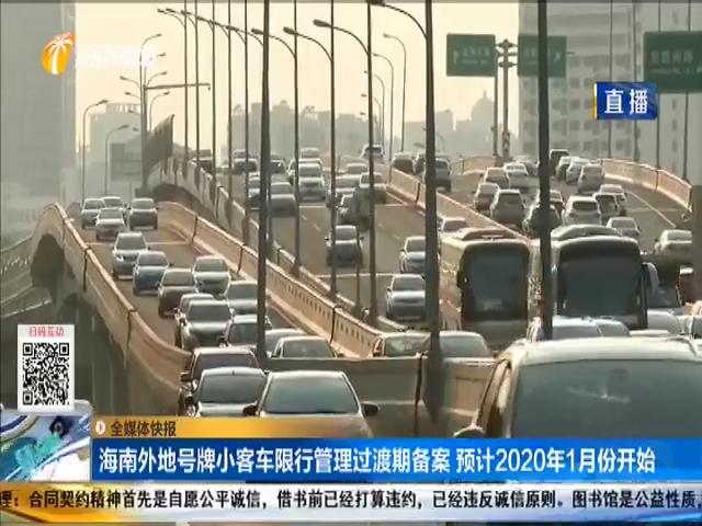 海南外地号牌小客车限行管理过渡期备案 预计2020年1月份开始