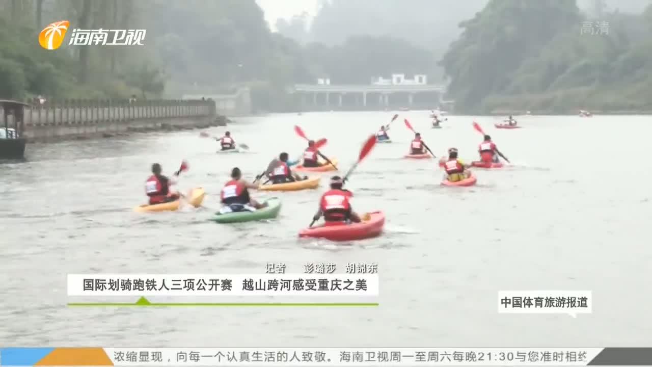 《中國體育旅游報道》2019年11月12日