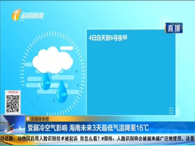 受弱冷空气影响 海南未来3天最低气温降至16℃