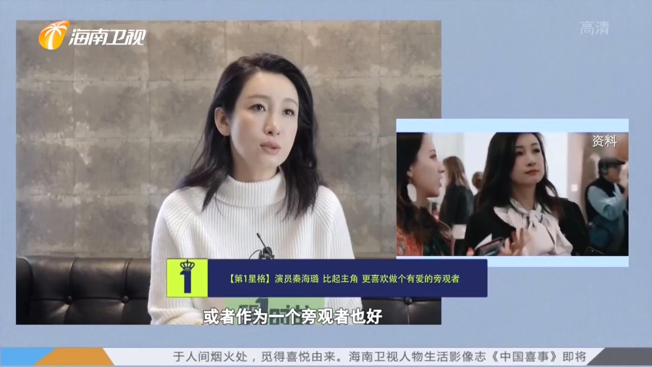 演员秦海璐 比起主角 更喜欢做个有爱的旁观者