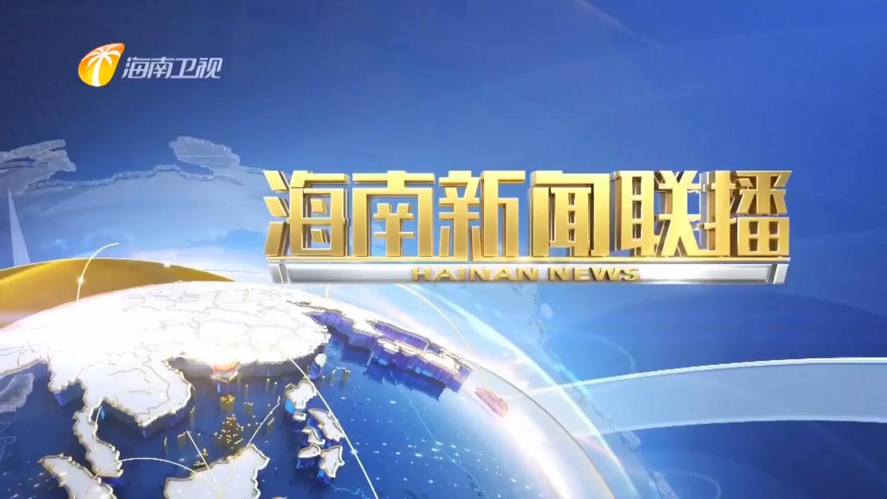 《海南新闻联播》2019年11月14日